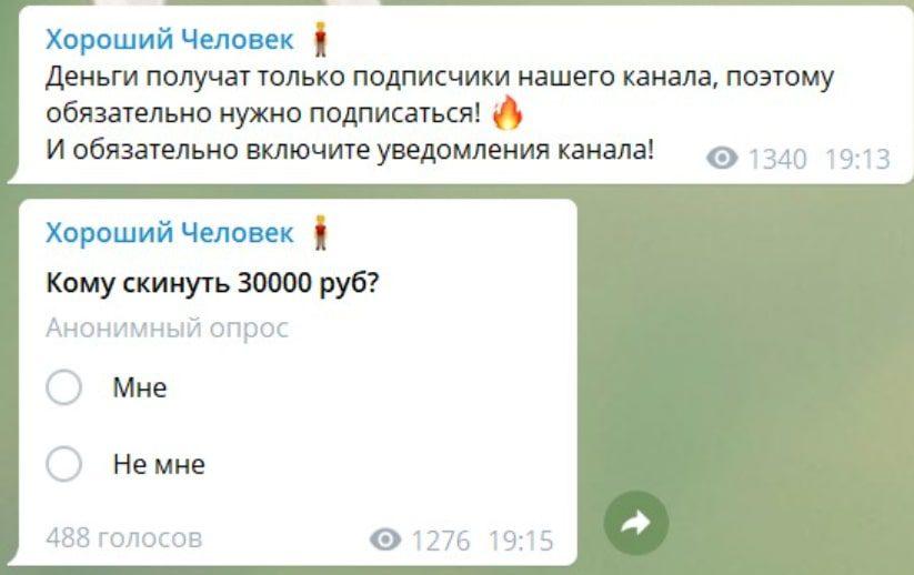 Как работает Telegram Хороший человек