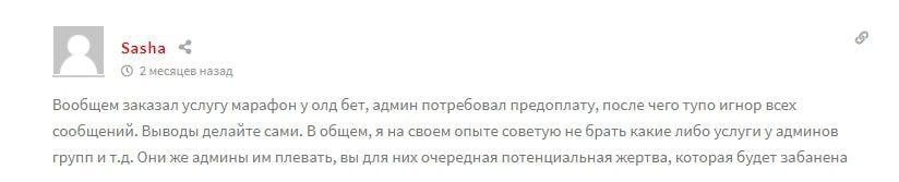 Олд.Бет – отзывы клиентов о капперском проекте в Телеграмм