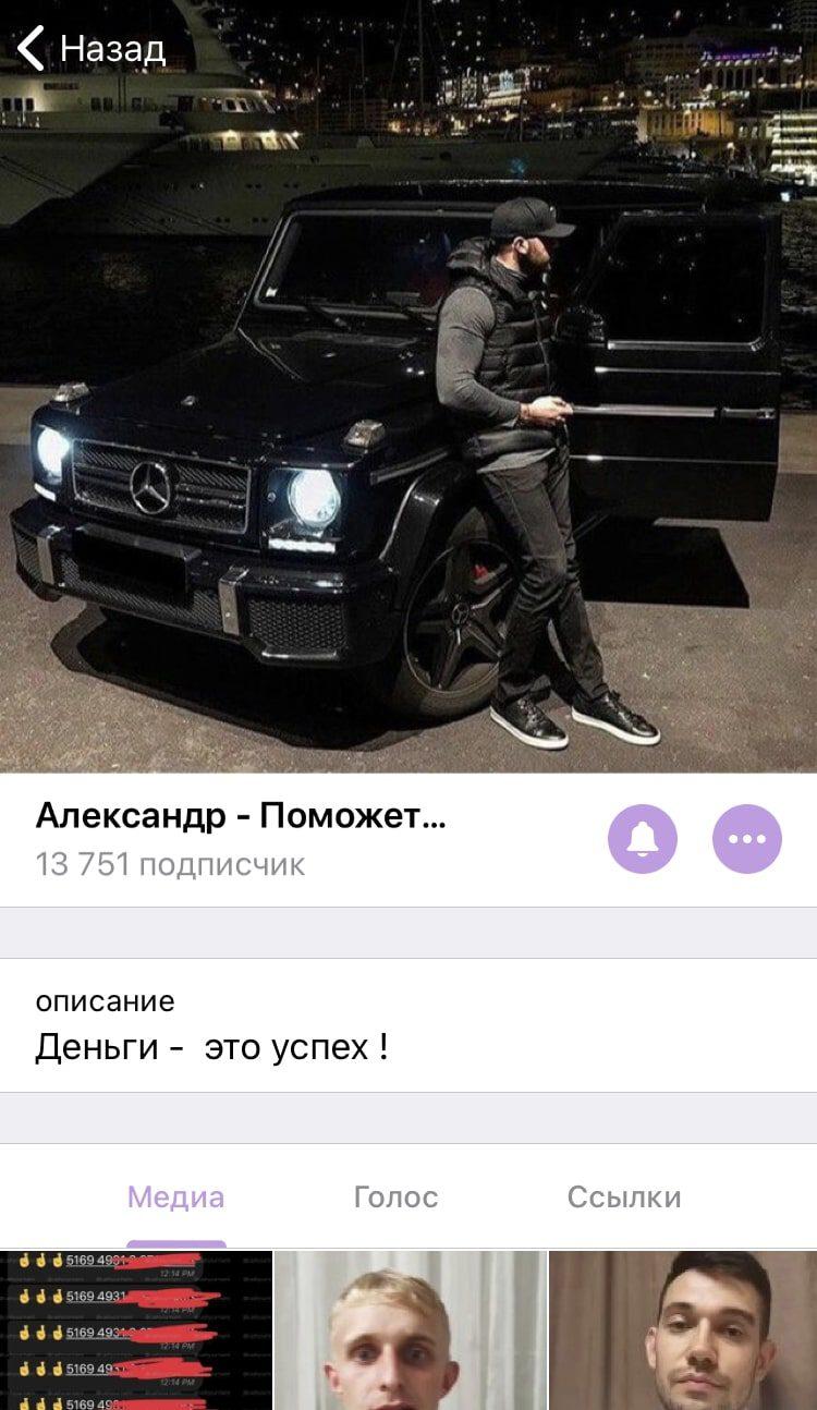 Телеграм Александр Буйниченко