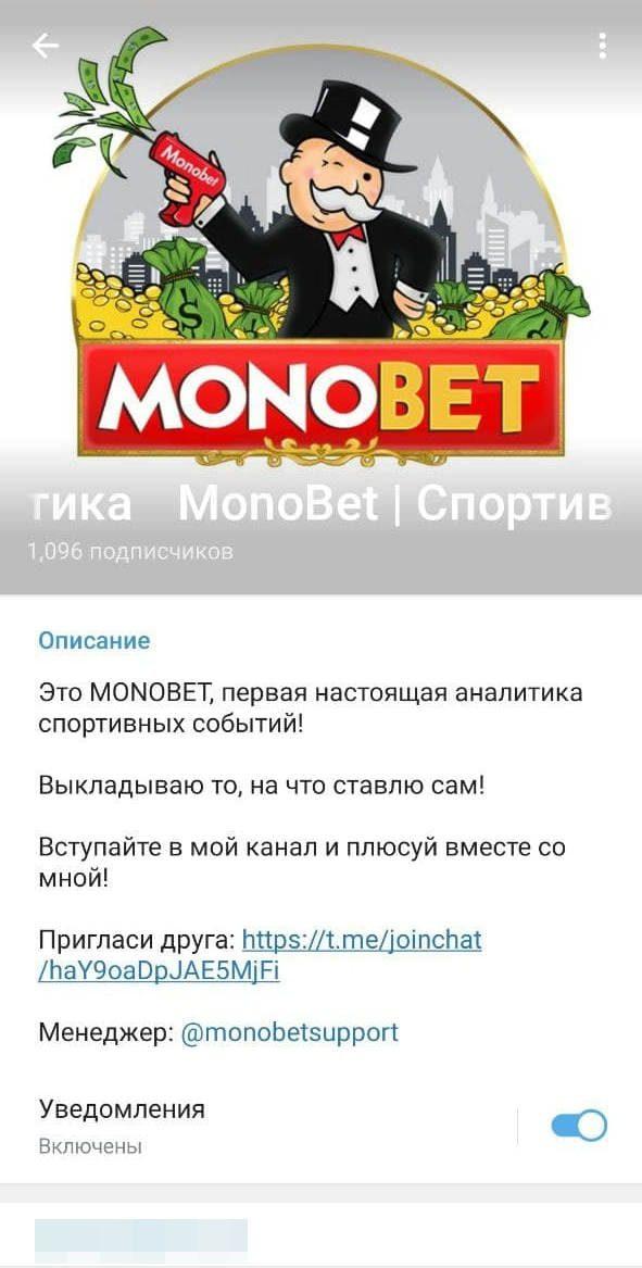 Monobet Телеграмм