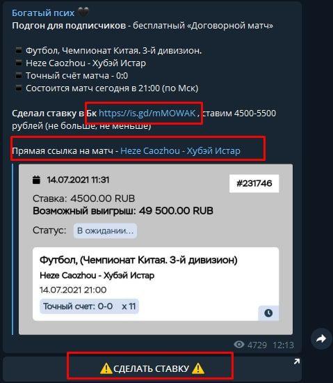 Реклама мошенников в Телеграм-канале Богатый псих