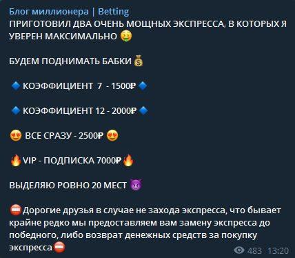 Цена услуг от каппера Александра Алмазова