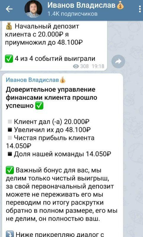 Иванов Владислав в Телеграмм - условия сотрудничества