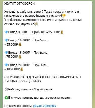Условия сотрудничества с Телеграмм сообществом ЗЕЛЕНСКИЙ БЕТ
