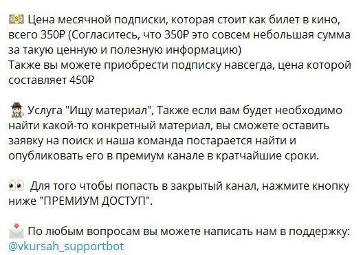 Vkursah Телеграм - цена услуг