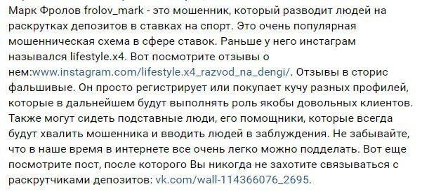 Отзывы о каппере Марк Фролов Telegram