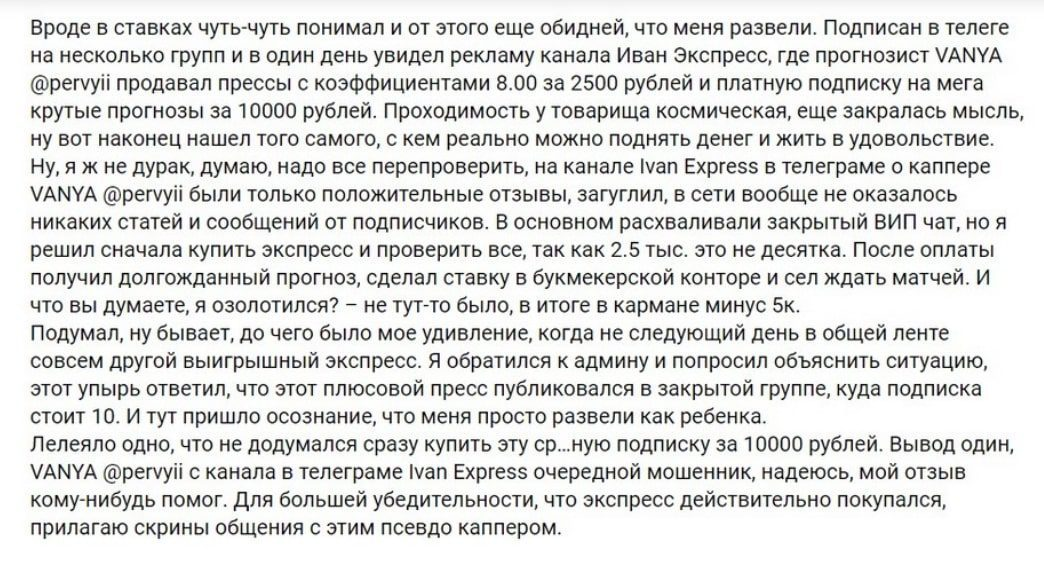 Pervyii Телеграмм - отзывы