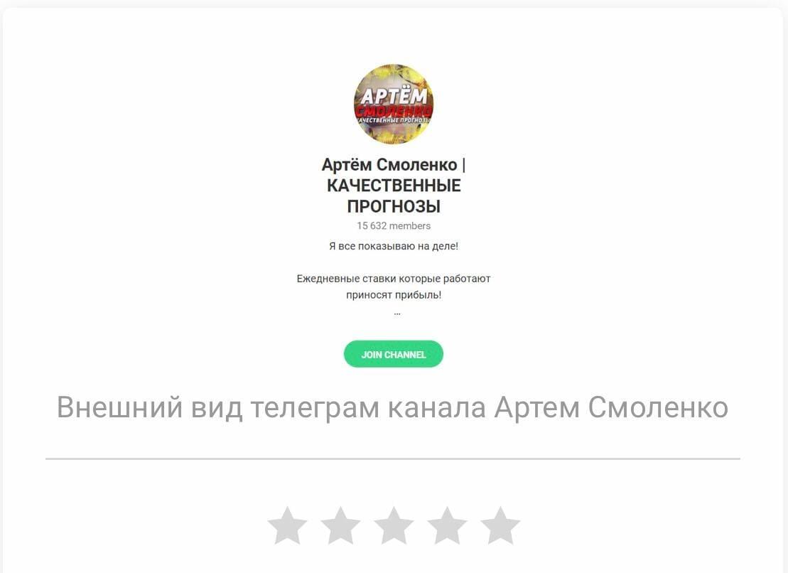 Артём Смоленко - Телеграмм канал Качественные прогнозы