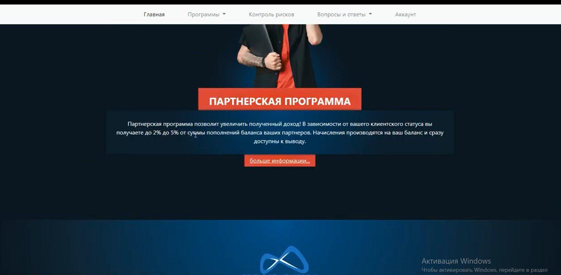 Minerix bot - партнерская программа