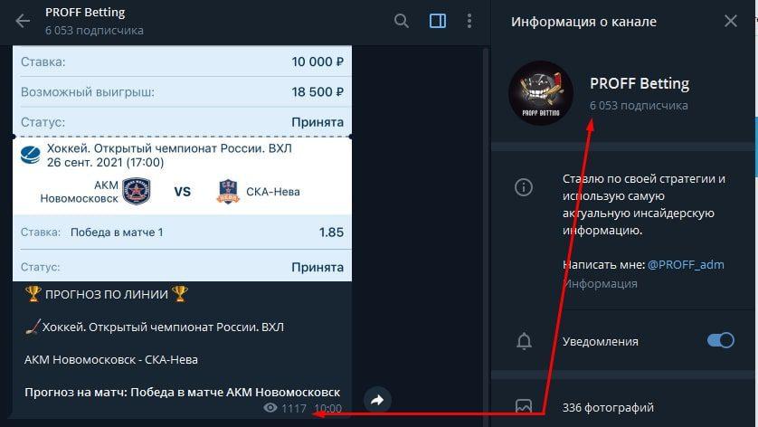 Просмотры и подписчики PROFF Betting Телеграмм канал