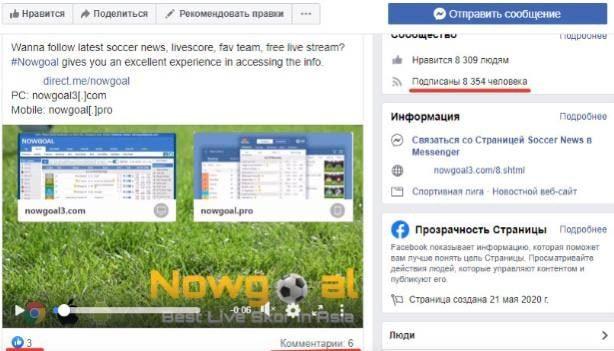 Nowgoal Фейсбук