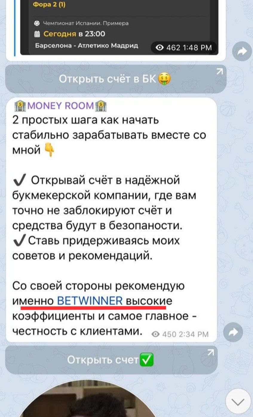 Телеграм канал Money Room - реклама БК