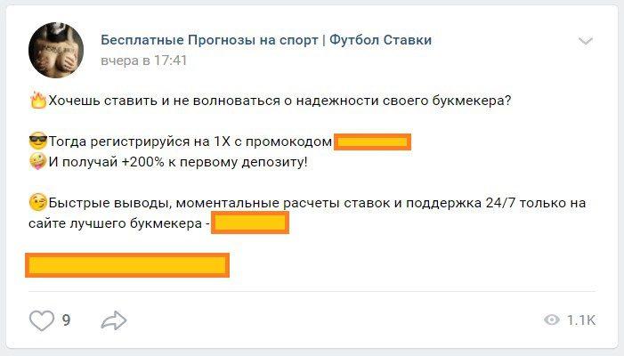 Реклама БК в ВК Александра Поспелова