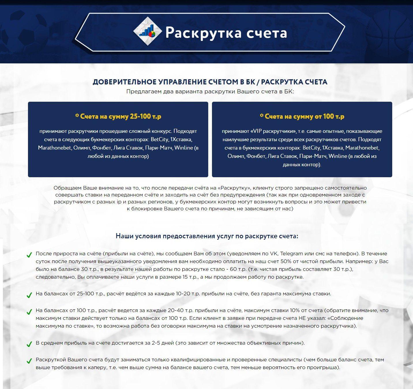 Раскрутка счета на сайте EeBet.ru