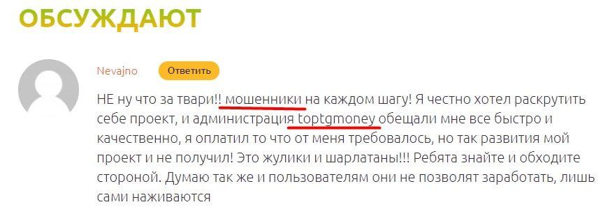 Toptgmoney bot Телеграмм - отзывы