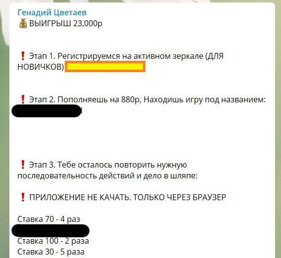 Телеграмм Геннадий Цветков - схема обыгрыша казино