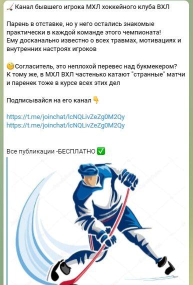 Реклама БК в Телеграмм канале Кухня Ставок