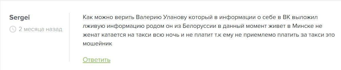 Валерий Уланов Вконтакте - отзывы