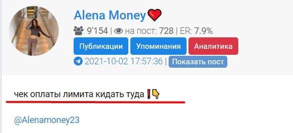 Алена Мани про оплату лимита