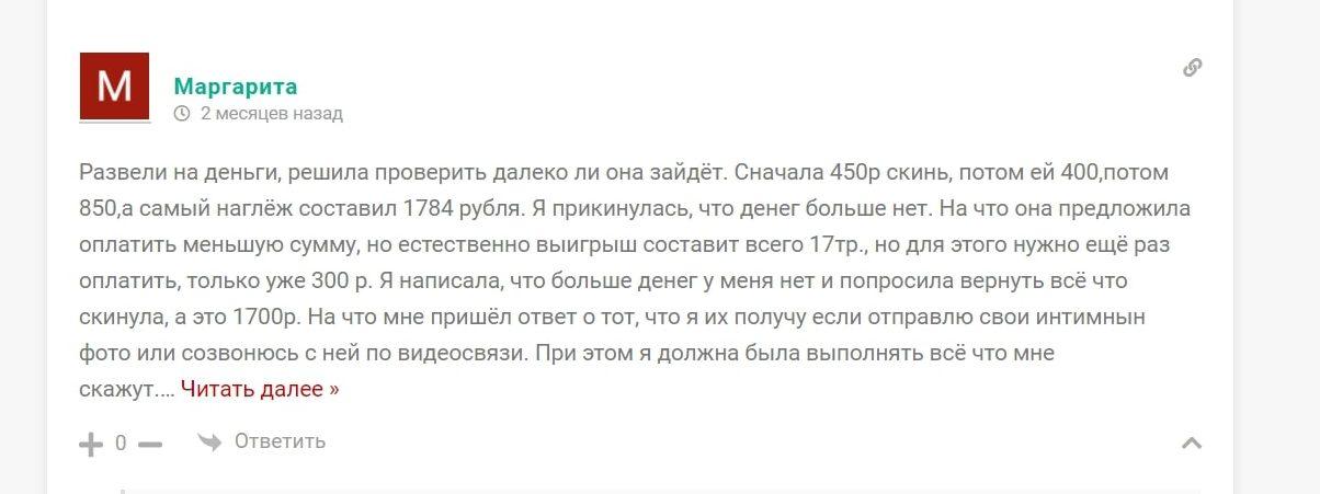 Отзывы о Екатерина раздает в Телеграмм