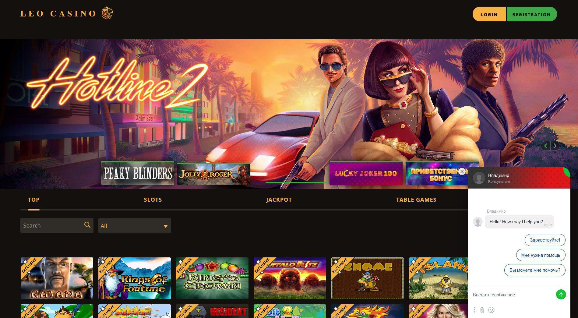 Leo Slots Casino - сайт