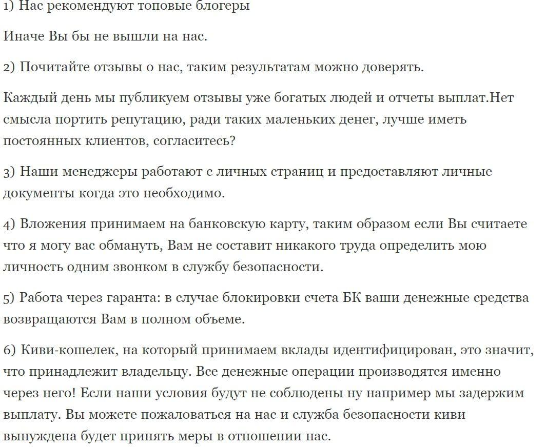 Гарантии Артём Инвестор в Телеграмме