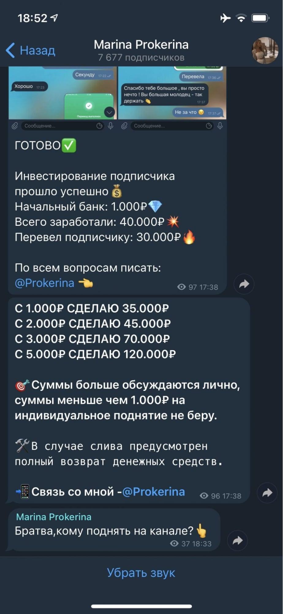 Цена услуг от каппера Marina Prokerina