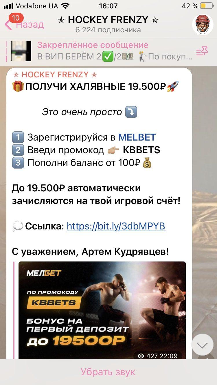 Hockey Frenzy - реклама нелегальной букмекерской конторы