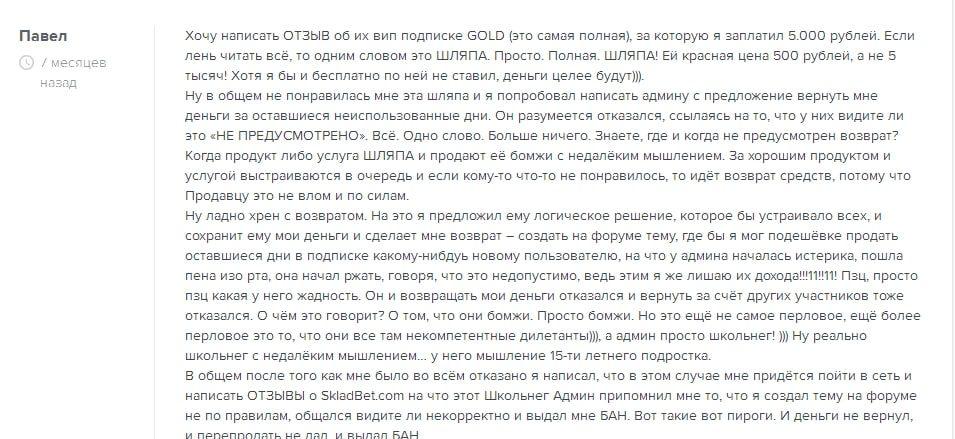 Складбет.сом - отзывы