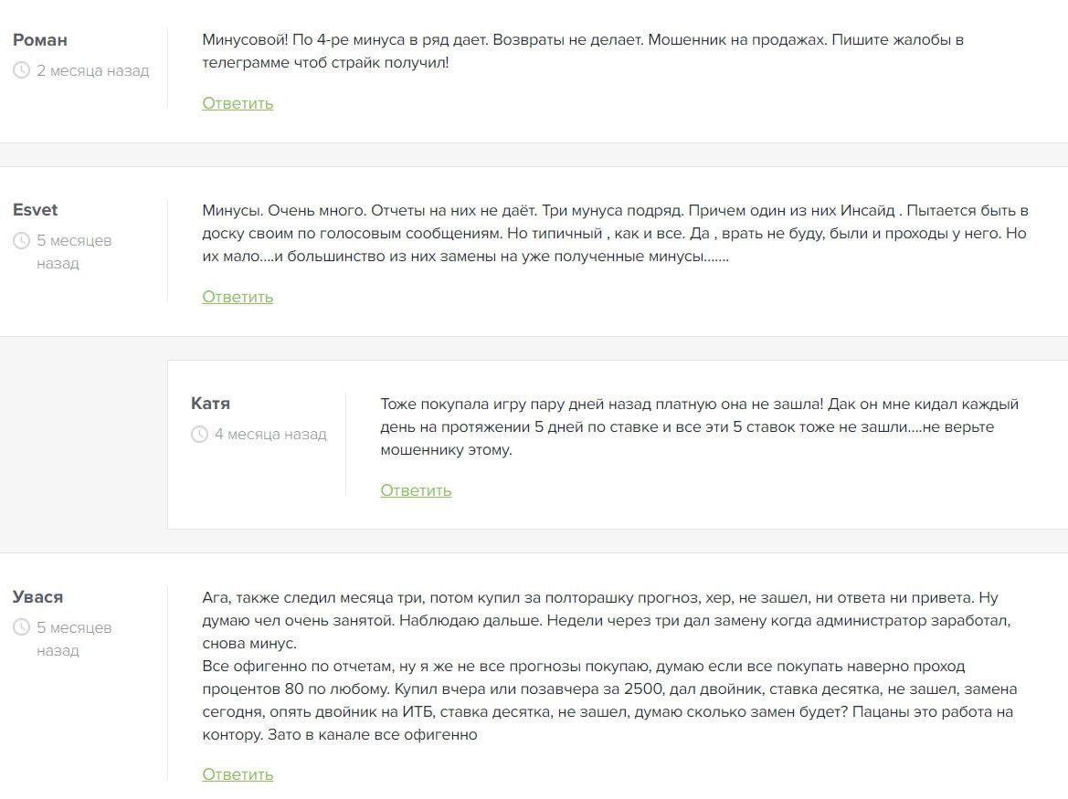 Отзывы о каппере Странные матчи МХЛ Телеграмм канал, группа Вконтакте