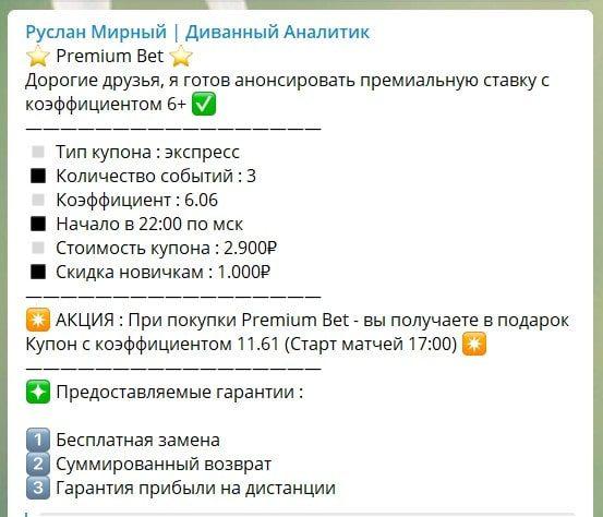 Цена услуг от каппера Руслан Мирный Диванный аналитик