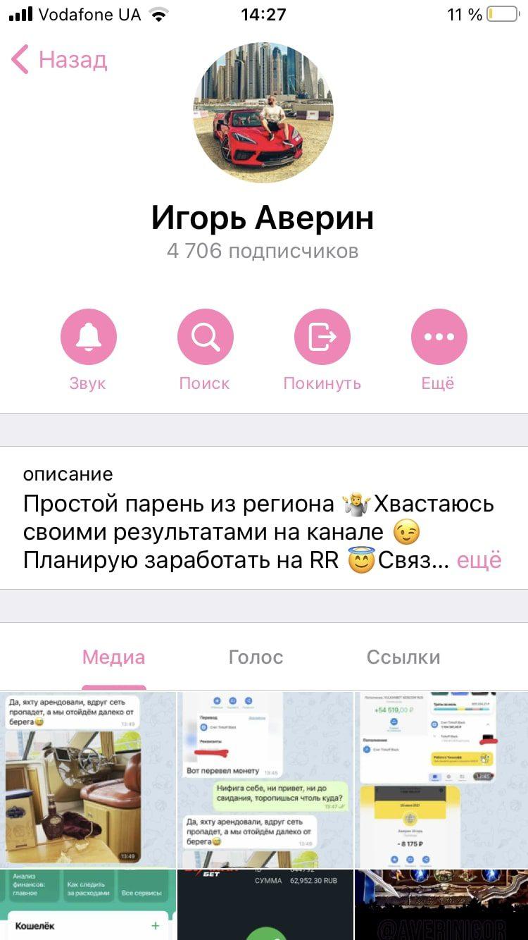 Игорь Аверин - Телеграмм канал