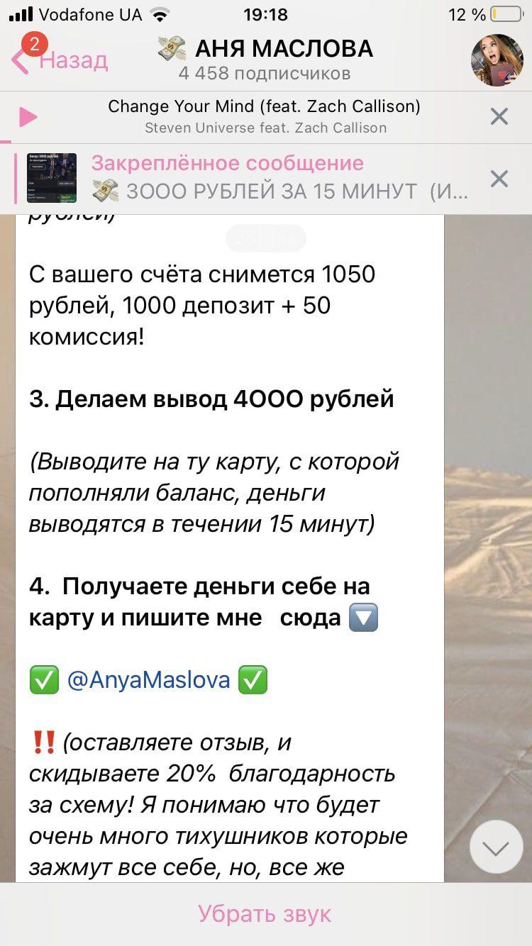 Как работает Аня Маслова в Телеграм