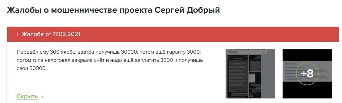 Сергей Добрый Телеграмм – отзывы клиентов