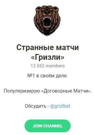 Странные матчи Гризли - Телеграмм канал