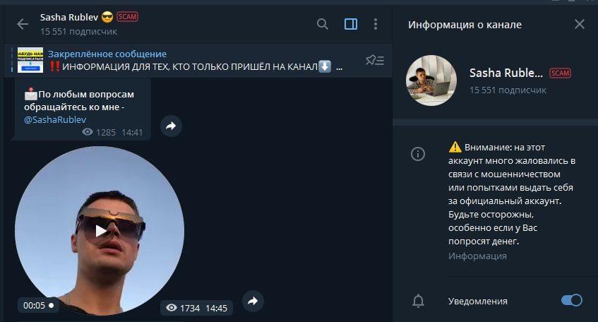 Телеграмм проект Саша Рублев