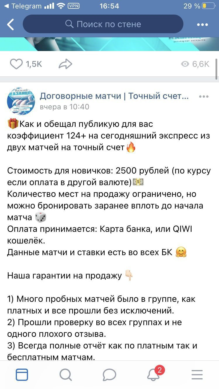 Цена услуг от каппера Василий Казанцев