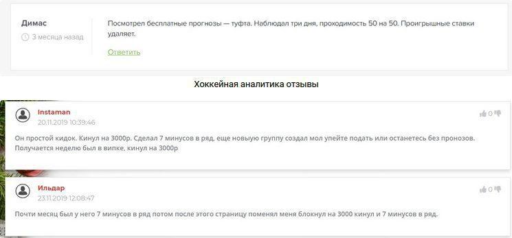 Отзывы о каппере Хоккейная Аналитика Телеграмм и ВКонтакте