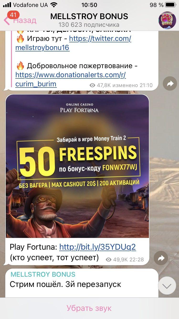 Игра в казино с Mellstroy Bonus