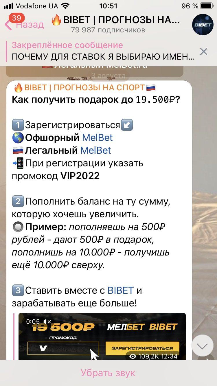 Реклама букмекерской конторы в Телеграм Bibet