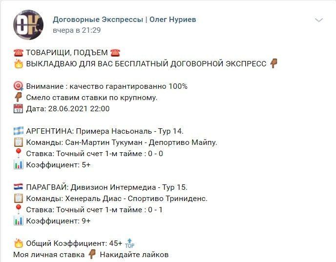 Как работает каппер Олег Нуриев   Договорные экспрессы