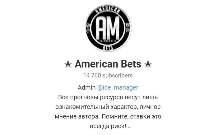 Телеграмм American Bets Никиты Перевалова