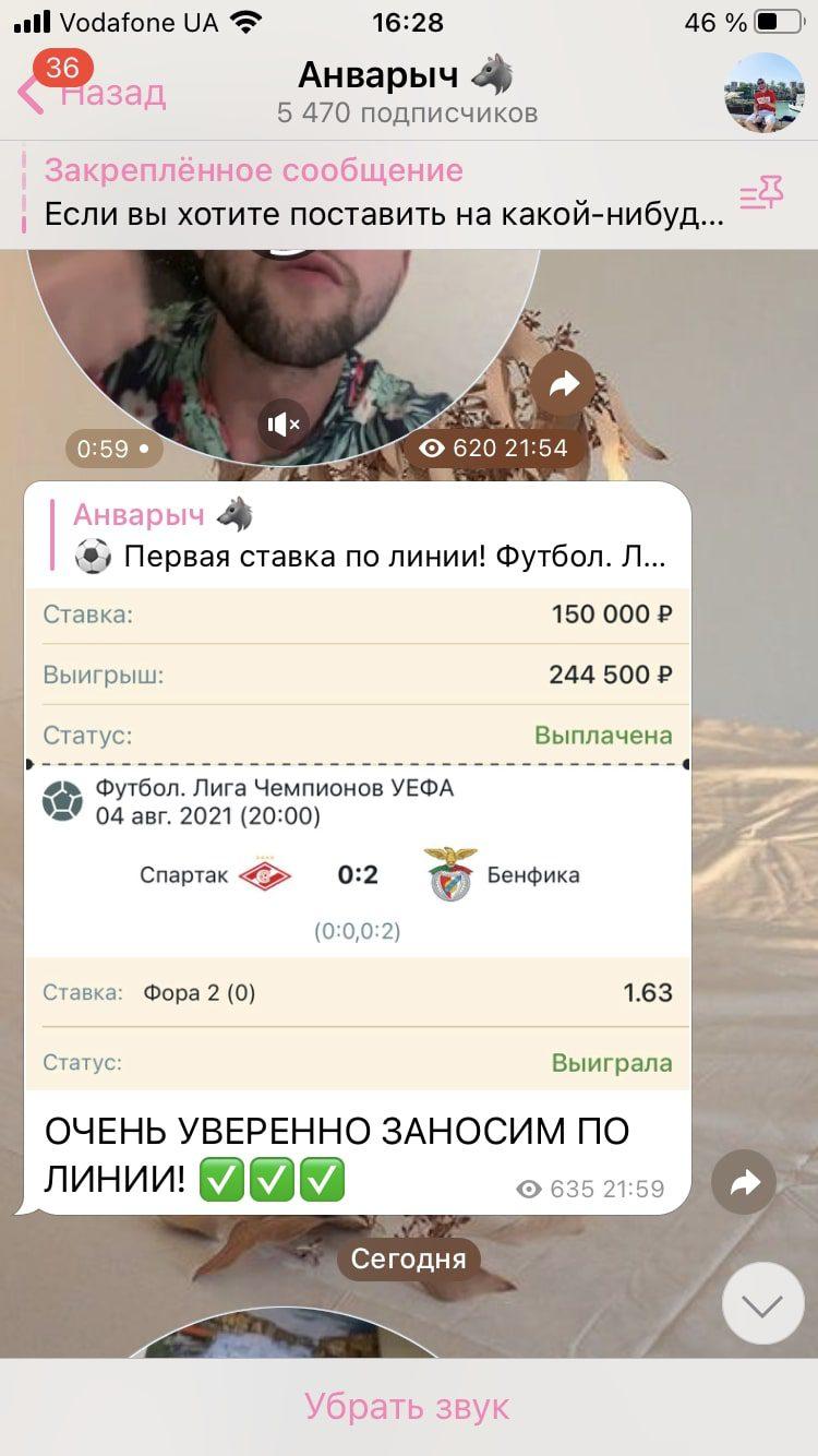 Каппер Анварыч - прогнозы на спорт в Телеграмм