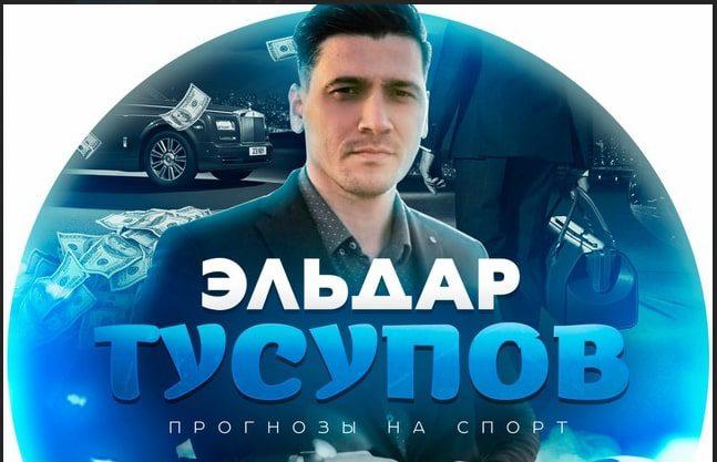 Телеграмм каппер Эльдар Тусупов
