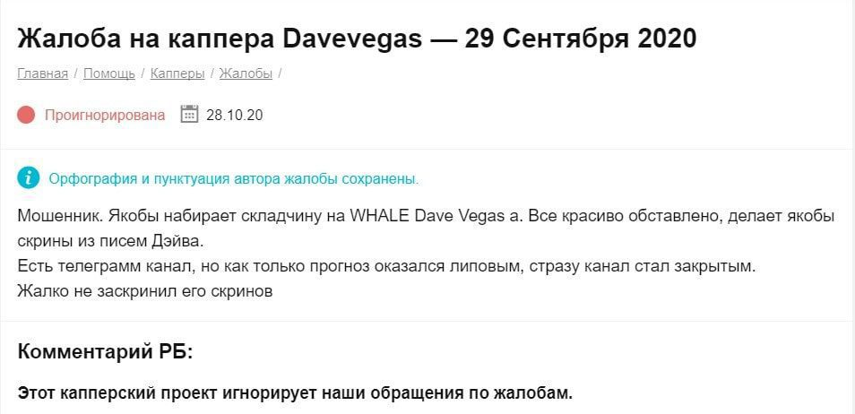 Жалоба на каппера Dave Vegas