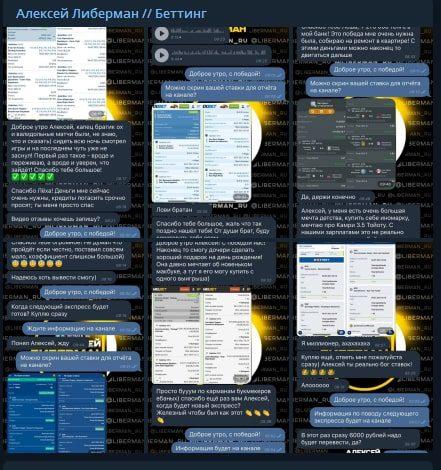 Отзывы о каппере Алексей Либерман в Телеграмм