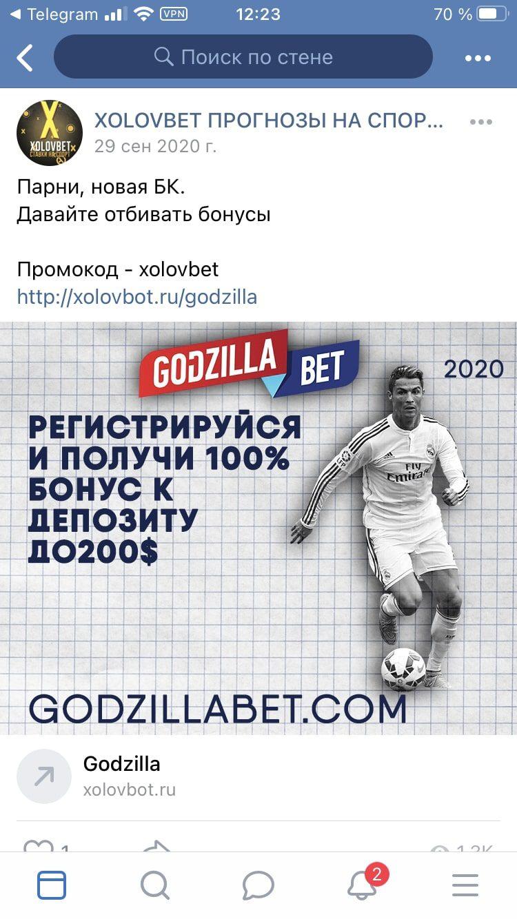 Реклама БК во Вконтакте каппера Xolovbet
