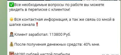Секрет успеха Дмитрий - стоимость услуг