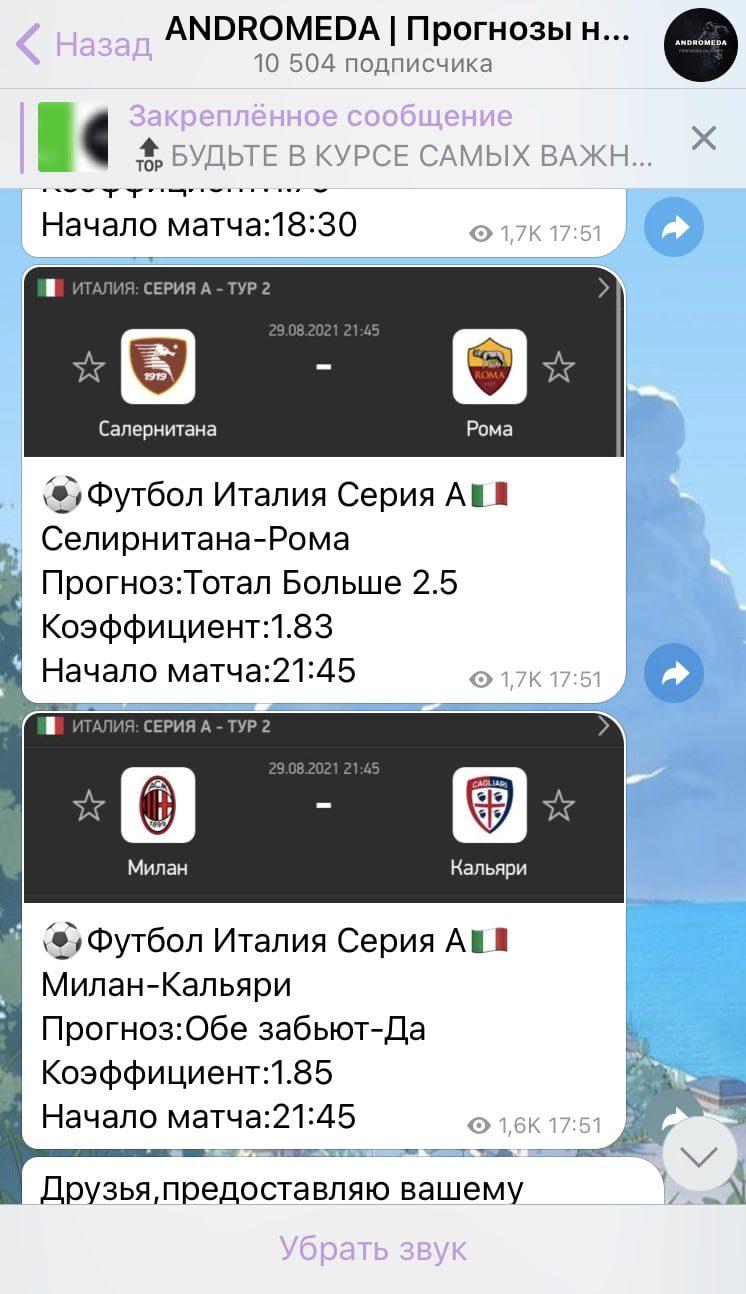Телеграмм Andromeda - прогнозы на спорт