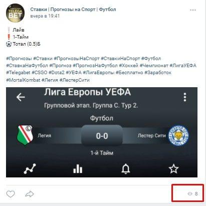 ТЕЛЕГА БЕТ Вконтакте - просмотры постов